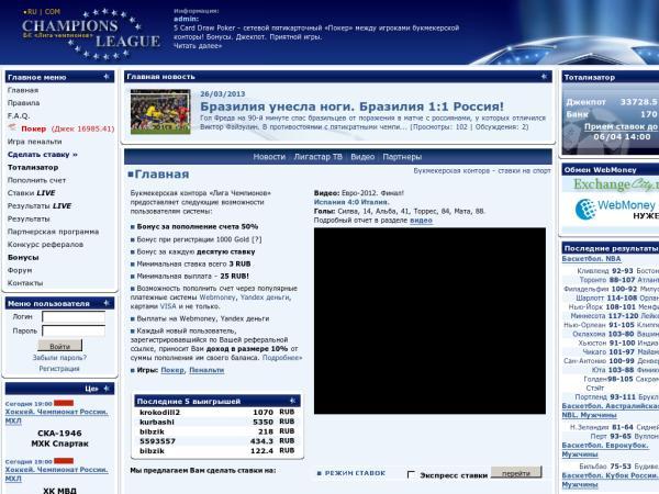 Букмекерская Контора Чемпион Лига Отзывы