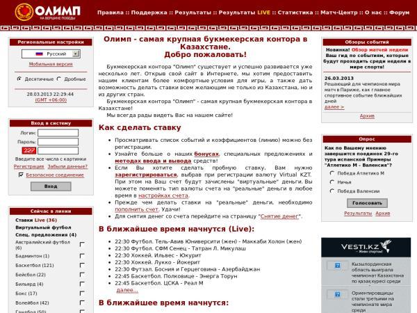 Олимп кз букмекерская контора регистрация