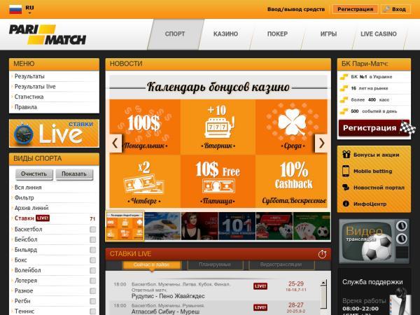 На сайте www.parimatch.com можно найти не только ставки Пари Матч на спорт