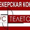 Обзор БК Рустелетот — букмекерская контора Рус теле тот