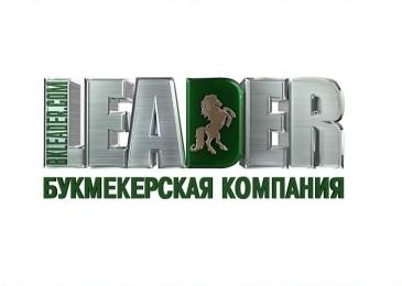 Отзывы о БК Лидер – отзывы о букмекерской конторе Лидер