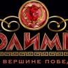 Отзывы о БК Олимп – отзывы о букмекерской конторе Olimp.kz