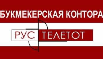 Отзывы о БК Рустелетот – отзывы о букмекерской конторе Рустелетот