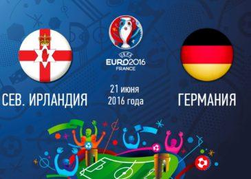 Прогноз: Северная Ирландия — Германия (21.06.2016), Футбол