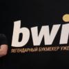 Обзор БК Bwin.ru — букмекерская контора Bwin.ru