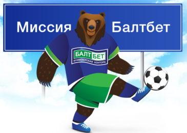 Обзор БК Baltbet.ru — букмекерская контора БК Balt bet.ru