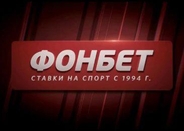 Обзор БК Fonbet.ru — букмекерская контора Fon bet.ru