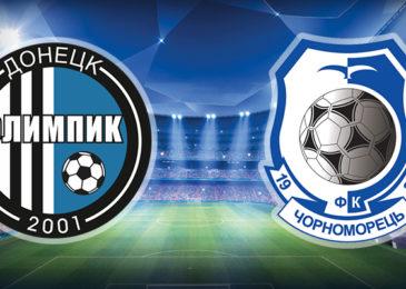 Прогноз: Олимпик — Черноморец (13.08.2017), Футбол